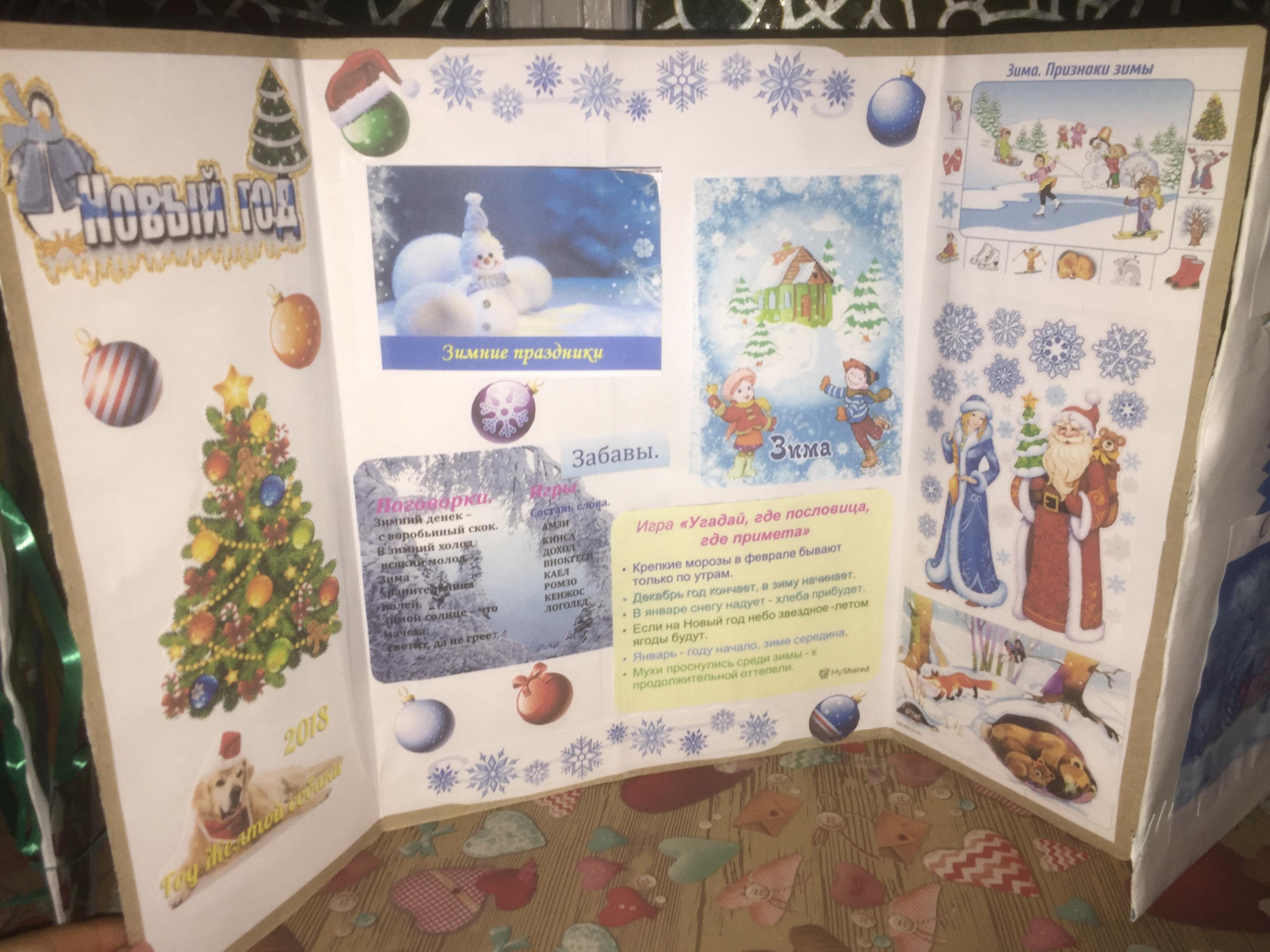 Плакат для дошкольников в детский сад - Осень. Признаки осени ... | 2448x3264